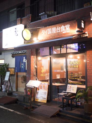 西新宿ソイナナ