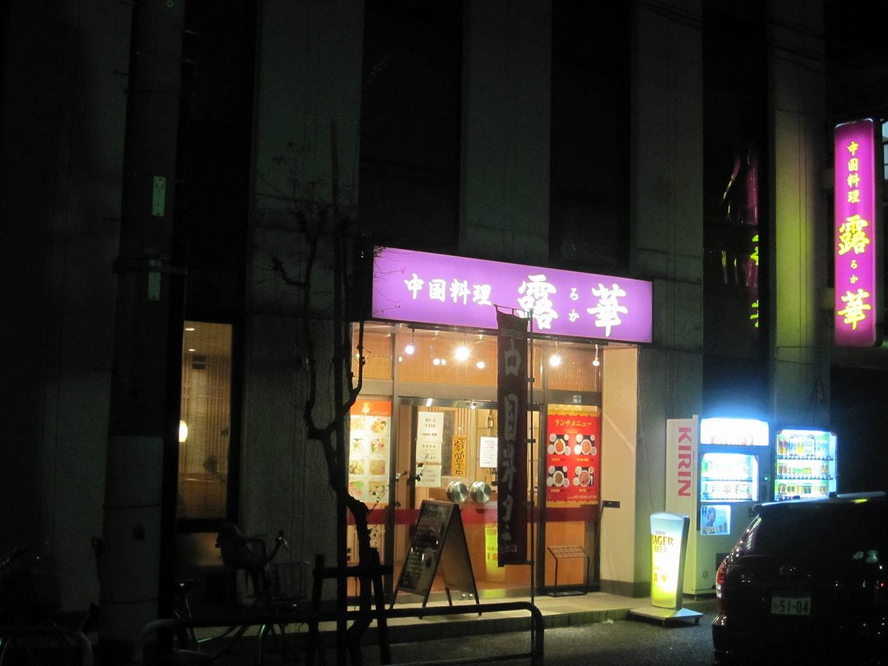 中国料理 露華