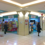 味仙 - 名駅のエスカ地下街にあるこの店でチェックしているが、いつも在庫なしなの人気商品? ちなみに、名古屋土産がたくさんある店で、オススメ。