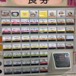 61502041 - 券売機の上段を凝視すると小さな文字でオープンメイドでヘルシー