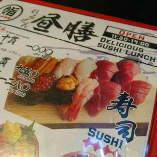 寿司酒場 スシイチ - 使用するネタは写真と異なる場合がございます