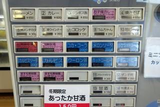 ズーキッチン コ・コ・ロ - 券売機