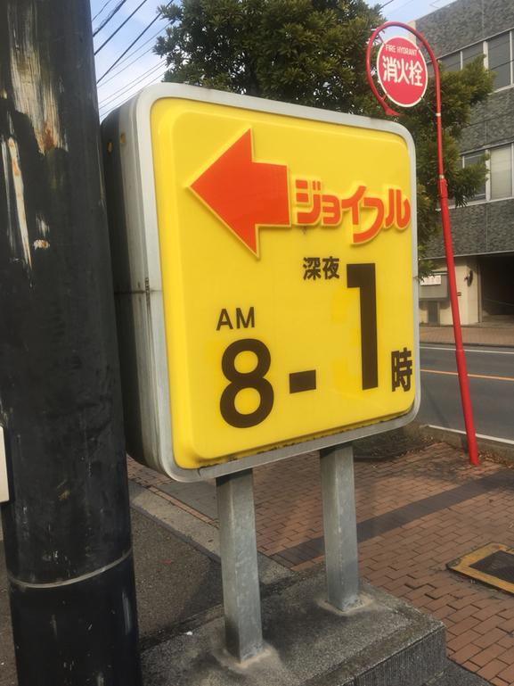 ジョイフル 小野田中川店