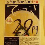 61508201 - てっさ29円