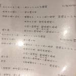旬彩料理 心屋郡八 - お品書き2