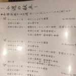 旬彩料理 心屋郡八 - お品書き1