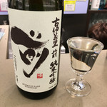 和酒BAR AEL - 古伊万里 前 純米吟醸