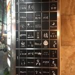 日本酒とおばんざい 北庵 - テナント案内