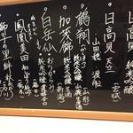 日本酒とおばんざい 北庵 - 地酒メニュー