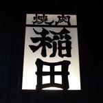 焼肉 稲田 -