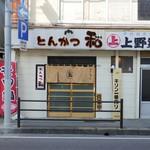 とんかつ和 - お店の外観