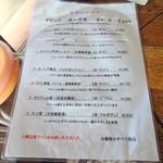 ぶどうの丘 バーベキューガーデン - メニュー(2)