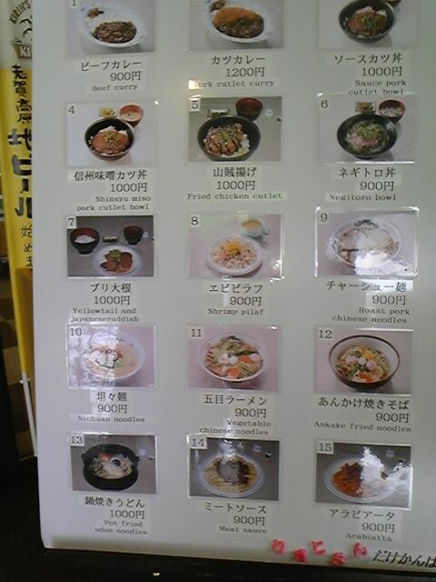 レストランだけかんば name=
