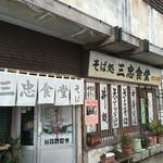 三忠食堂 - 外観(津軽百年食堂)