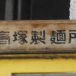 はち巻家食堂 水産店 -