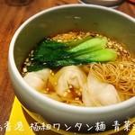 蔭山樓 - 本場香港 極細ワンタン麺 青菜添え