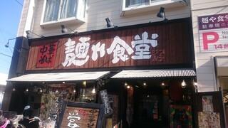 中華そば 麺や食堂 本店 - 外観