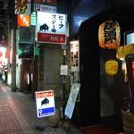 Bifusutekinyukarune - お店の外観