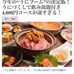 61527587 - 東京カレンダーで紹介された