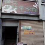 横浜亜熱帯茶館 - 入口