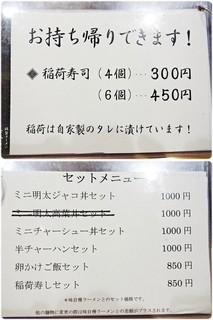 佐賀ラーメン 美登里 - メニュー3/3。稲荷寿司は開店当初からオシメニューのようです。
