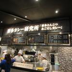 博多カレー研究所 博多とんこつあごだしカレー - あまおう苺入りどら焼きで有名な「伊都きんぐ」が出店したカレーライスのお店です。