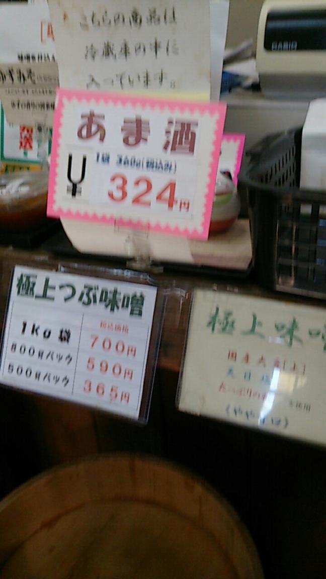武士味噌糀店 name=