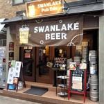スワンレイクパブエド - クラフトビール専門店