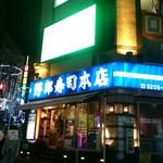 野郎寿司 - 歌舞伎町