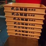 61536071 - 丸山製麺の新城店!大橋製麺の多摩みたいなモノ?
