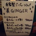 LOCAL BAR 新栄EIGHT - 2017/01/20
