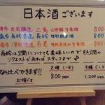 LOCAL BAR 新栄EIGHT - 日本酒にもこだわっているのです(^0^)b 2017/01/20