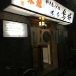 61539008 - 呉の老舗焼鳥屋さんですよ♪
