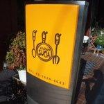 キッチン スガ - 黄色い看板