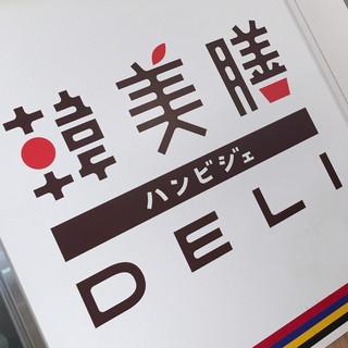 韓美膳DELI 川崎アゼリア店 - 2017年1月