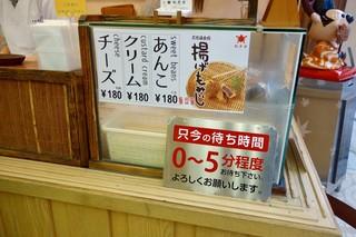 紅葉堂 - [2016/12]紅葉堂 本店