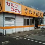 さぬき麺児 -