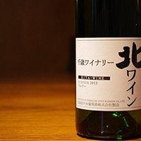 井ざわ - 北ワインケルナー