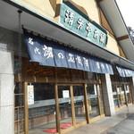 清芳亭 - 店の外観