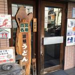 61546596 - 店先('17/01/22)