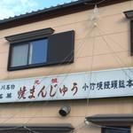 小竹焼きまんじゅう総本舗 - 店の外観
