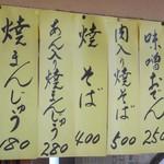 小竹焼きまんじゅう総本舗 - メニュー表