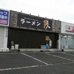 拉麺 きりん屋 -