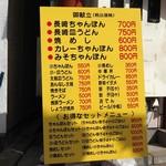 ながさき・あっちゃん亭 - メニュー表(外)