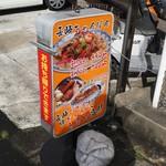 ながさき・あっちゃん亭 - 看板
