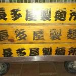 61553172 - 長多屋製麺所の麺箱が積んでありました!