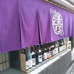 炙り屋 五丁目 澤乃日 -