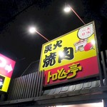 炭火焼肉 トロとん亭 -