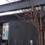 サザ コーヒー - 入口には『且座』(しゃざ)の文字