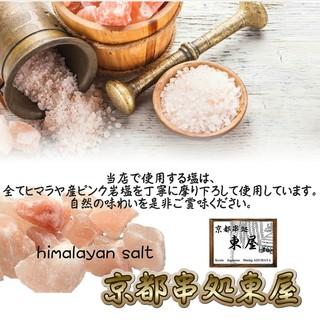 天の恵み店の料理全てヒマラヤ産天然100%ピンク岩塩使用